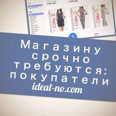Магазину срочно требуются покупатели. ideal-no.com @idealnocom #shop #kolgotki #tights #dress #fantasy #fashion #реклама #маркетинг #магазин #колготки #брюки #костюм #комбинезон #леггинсы #чулки #лосины #гольфины #гольфы #трикотаж #conte_elegant #conte #esli