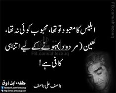 Na Rumi Quotes, Prayer Quotes, Wise Quotes, Inspirational Quotes, Soul Poetry, Touching Words, Urdu Thoughts, Islamic Messages, Islam Facts