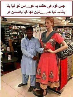 جس قوم کی حالت یہ هو....اس کو کیا پتا ...پانامہ کیا هے.....کون کها گیا پاکستان کو. Urdu Funny Quotes, Qoutes, Funny Memes, Political Articles, Good Jokes, Just Smile, Spiritual Quotes, Just For Laughs, Urdu Poetry