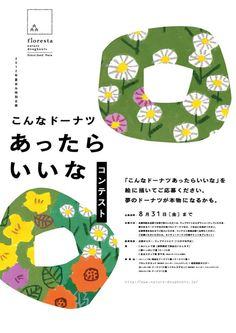 """""""floresta"""" is a dounuts company founded in Nara, Japan in is particular about using natural ingredients. Graphic Design Studio, Design Logo, Poster Design, Web Design, Japanese Graphic Design, Japan Design, Graphic Design Posters, Graphic Design Typography, Graphic Design Illustration"""