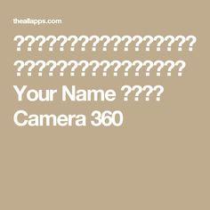 วิธีแต่งรูปภาพท้องฟ้าแนวอนิเมะแบบ Your Name ด้วย Camera 360