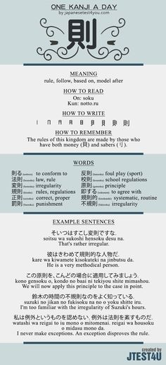 Learn one Kanji a day with infographic - 則 (soku): http://japanesetest4you.com/learn-one-kanji-a-day-with-infographic-%e5%89%87-soku/