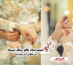 Https Www Elbwaba Com Wp Content Uploads 2019 12 1 Copy Jpg In 2021 Morning Images Arabic Jokes Content