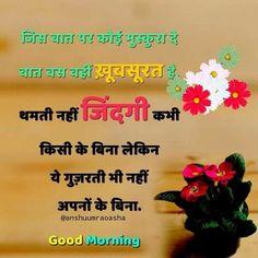 Good Morning Image Quotes, Hindi Good Morning Quotes, Morning Greetings Quotes, Good Morning Messages, Good Morning Wishes, Real Life Quotes, True Love Quotes, All Quotes, Hindi Quotes