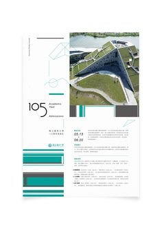 《NTTU 105 Academic Year admission》Poster Design on Behance Academic Poster, Chinese Posters, Poster Design Layout, Banner Design, Behance, Letters, Graphic Design, Promotion, Editorial