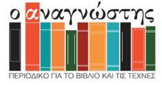 Greek Culture, Kai, Bar Chart, Company Logo, Spirit, Books, Libros, Book, Bar Graphs