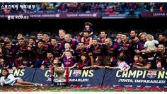 Players of FC Barcelona pose with the La Liga trophy after the La Liga match between FC Barcelona and RC Deportivo La Coruna at Camp Nou on May 2015 in Barcelona, Catalonia. Neymar Pic, Messi And Neymar, Lionel Messi, Fc Barcelona, Barcelona Catalonia, Marc Bartra, Dani Alves, Football Is Life, Mixed Emotions