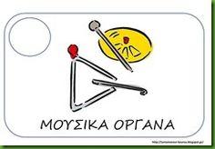 tampela mousiki Music Songs, Classroom, Organization, School, Blog, Art, Class Room, Getting Organized, Art Background