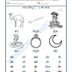 Worksheets of Hindi Matras - Hindi vowels-Hindi-Language Vowel Worksheets, Hindi Worksheets, First Grade Worksheets, Grammar Worksheets, Five Senses Worksheet, Preschool Learning, Teaching, Hindi Language Learning, Learn Hindi