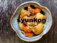 本気の肉じゃが | 山本ゆりオフィシャルブログ「含み笑いのカフェごはん『syunkon』」Powered by Ameba