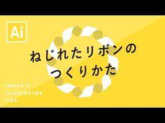 ねじれたリボンのつくりかた|Illustratorチュートリアル【本日のイラレ】 - YouTube Text Design, Ui Design, Book Layout, Illustrator Tutorials, Design Tutorials, Graphic Design Inspiration, Graphic Illustration, Typography, Photoshop