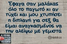 [IMG] Funny Cute, Funny Shit, Hilarious, Funny Stuff, Greek Quotes, Just For Laughs, Haha, Funny Pictures, Jokes