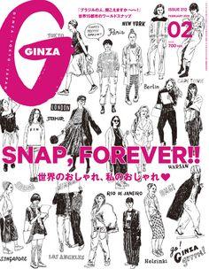 2015.2.11 ーーーーーーー 『SNAP,FOREVER!!』Ginza No. 212   ギンザ (GINZA) マガジンワールド