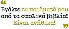 The Schooligans - Συνέντευξη: Ντίνος Χριστιανόπουλος («Βγάλτε τα ποιήματά μου από τα σχολικά βιβλία! Είναι ανήθικα!») Stars, Sterne