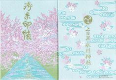 東京上目黒氷川神社の御朱印帳