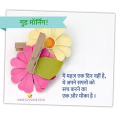 good morning sms in hindi Morning Prayer Quotes, Hindi Good Morning Quotes, Morning Prayers, Good Morning Msg, Good Morning Messages, Good Morning Images, Good Morning Beautiful Quotes, Good Morning Inspiration, Morning Greeting