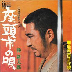 勝新太郎* - 座頭市の唄 / 座頭市子守唄 (Vinyl) at Discogs 1970