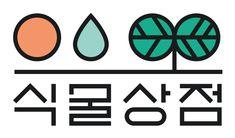 Typo Logo, Logo Branding, Branding Design, Typography, Lettering, Book Cover Design, Book Design, Korean Logo, Korean Design