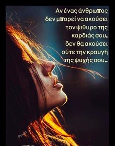 Greek Quotes, Deep Thoughts, Qoutes, Feelings, Movie Posters, Tatoos, Decor, Quotations, Quotes