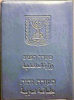 Priorities, Israel, Identity, Personalized Items, Cards, Maps, Personal Identity, Playing Cards