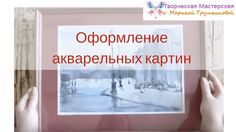 оформление акварельных картин Painting & Drawing, Watercolor Paintings, Watercolor Video, Learn To Draw, Master Class, Learning, Drawings, Frame, Painting Tutorials