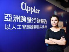 Appier 跨螢行銷小秘訣PC 很關鍵別把功勞只給 CTR 高的手機 -  Appier 營運長李婉菱今天上午公布 2015 下半年亞洲跨螢行為報告