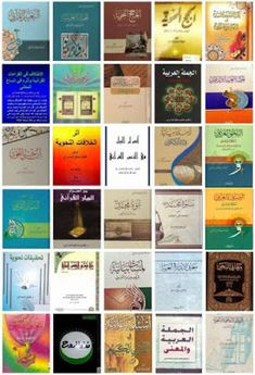 20 Best الفرايد Images Arabic Language Learn Arabic Alphabet