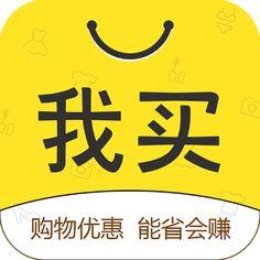 #NEW #iOS #APP 我买_购物不领券等于白花钱 - puxian
