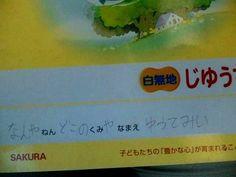 さすが関西!>出典: expo7000