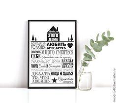 Купить Постер Правила этого дома - чёрно-белый, постер, словадлядома, цитатыдлядома, постерснадписью