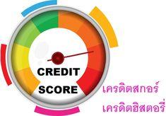 เครดิตสกอร์ (Credit Score) เครดิตฮิสตอรี่ (Credit History) Credit Score, Scores, Chart, History, Historia