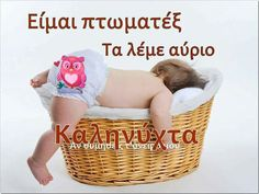 Night Pictures, Good Night Quotes, Greek Quotes, Funny Photos, Sweet Dreams, Wise Words, Good Morning, Wish, Cards