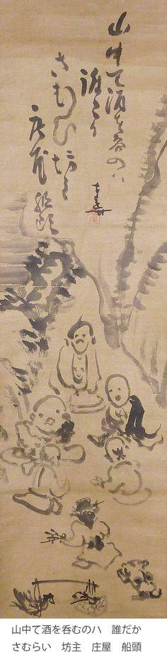 仙厓 Sengai Zen Painting, Japanese Painting, Japanese Art, Tinta China, Modern Art, Vintage World Maps, Oriental, Art Gallery, Asia