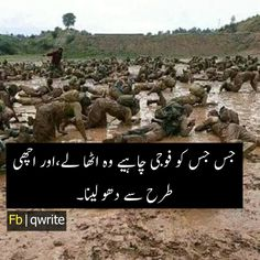 Pak Army Soldiers, Us Army Soldier, Army Poetry, Pakistan Armed Forces, The Few The Proud, Army Quotes, Pakistan Army, Funny Girl Quotes, Army Love