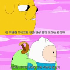 Old Anime, Picture Story, Learn Korean, Adventure Time, Author, Animation, Writing, Feelings, Words