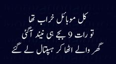 Funny Qoutes, Urdu Quotes, Hilarious, Jokes, Humor, Feelings, Fun Time, Ideas, Cheer