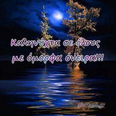 καληνυχτα δεντρα θαλασσα