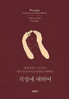 싸니까 믿으니까 인터파크도서 - 걱정에 대하여 Book Cover Design, Book Design, Cafe Posters, Visual Communication Design, Korean Quotes, Creative Wedding Invitations, Paper Cover, Grafik Design, Editorial Design