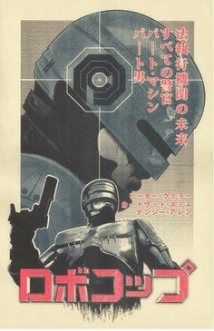 The Future of Law Enforcement - Robocop Jason Liwag 3 Color Risograph Print Pet Sematary, Japanese Poster, Japanese Art, Science Fiction Art, Fiction Movies, Alternative Movie Posters, Movie Poster Art, Cool Posters, Film Posters
