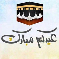 DesertRose///Eid Mubarak Aid Adha, Ramadan, Eid Mubarak Pic, Eid Crafts, Eid Greetings, Arabic Calligraphy Art, Happy Eid, Wallpaper Iphone Disney, Paper Background