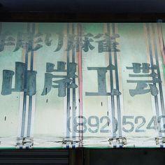 #noramoji #typo #typography #graphic #kana #japan #walk #shop by noramoji