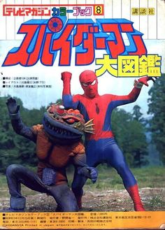 There were some comic books related to the TV show that were published at the time Spiderman aired in Japan (1978-79).