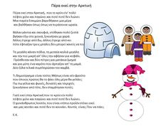 στάση νηπιαγωγείο: Χιονάνθρωποι παντού!!! Snowman Crafts, Preschool, Education, Children, Winter, Christmas, Blog, Young Children, Winter Time