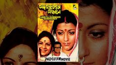 Movie: Amrita Kumbher Sandhaney Language: Bengali  Genre: World cinema, Bengali Cinema Producer: Abhinetri Sangha Director: Dilip Roy Story: Samaresh Basu Cinematographer: Girish Padhiar Music Director: Sudhin Dasgupta Lyricist: Arunoday Bhattacharya, Hridayesh Pandey, Sudhin Dasgupta,Tulsidas Playback: Arundhati Holme Chowdhury, Ruma Guha Thakurta, Amar Pal, Sujata Sarkar, Shakti Thakur Release: 1982 Star Cast: Aparna Sen, Bhanu Bannerjee, Sumitra Mukherjee, Dipankar Dey, Anup Kumar.