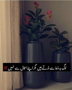 Urdu Poetry And Quotes Inspirational Quotes In Urdu, Rumi Love Quotes, Love Quotes In Urdu, Poetry Quotes In Urdu, Muslim Love Quotes, Urdu Love Words, Best Urdu Poetry Images, Beautiful Islamic Quotes, Urdu Poetry Romantic
