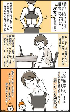 いしかわひろこ / イラストレーター (@kumainunews) さんの漫画 | 8作目 | ツイコミ(仮) Health Diet, Health Care, Fitness Diet, Health Fitness, Brain Tricks, Model Body, Massage Therapy, Body Care, Health And Beauty
