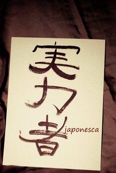 Caligrafía japonesa personalizada para tu nombre en por Japonesca