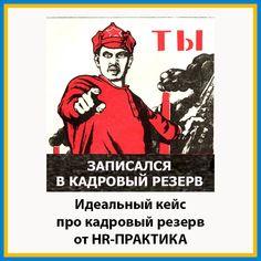 http://hr-praktika.ru/blog/case/kejs-gotovim-kadrovyj-rezerv-rukovoditelej-iz-ryadovyh-sotrudnikov/ - статья блога HR-ПРАКТИКА