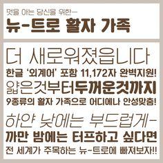 Korean Design, Fashion Logo Design, Typography, Lettering, Text Design, Graphic Design Posters, Retro Design, Editorial Design, Infographic