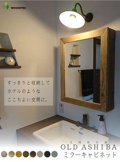 【楽天市場】OLD ASHIBA(足場板古材)ミラーキャビネット Lサイズ 無塗装幅500mm×高さ680mm×奥行150mm【洗面収納棚】【洗面鏡】【アンティーク風】【受注生産】 【小型商品】:WOODPRO(ウッドプロ) Brooklyn And Bailey, 3d Wallpaper, Washroom, Laundry Room, Sweet Home, Room Decor, Mirror, Storage, Interior